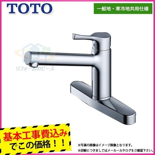 [TKS05310J+KOJI] TOTO キッチン水栓 シングルレバー ツ−ホールタイプ 蛇口 標準取替工事付
