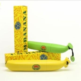 折り畳み傘 折りたたみ傘 晴雨兼用 UVカット 完熟バナナ傘 軽量 ミニ傘 日傘収納ケース 携帯バナナケース おしゃれ