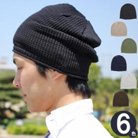 ニット帽 メンズ [メール便可] 帽子 春夏 サマーニット帽 レディース 綿100 / コットンメッシュニット帽 [M便 3/8]6