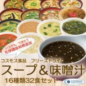 コスモス食品 フリーズドライ 無添加のおいしさの味噌汁&スープ 16種類32食セット みそしる
