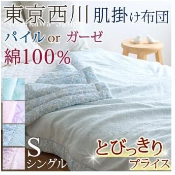 肌掛け布団 シングル 東京西川 西川産業 夏用 ガーゼ パイル 洗える キルトケット 綿100% 合繊掛けふとん 肌布団