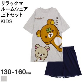 リラックマ ルームウェア パジャマ キッズ ジュニア 女の子 ビッグ Tシャツ 半袖 ハーフパンツ 上下セット 130 140 150 160