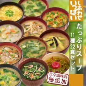 フリーズドライ食品 しあわせいっぱいスープセット11種22食セット 化学調味料無添加 コスモス