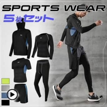 フィットネスウエア メンズ 5枚セット ジム トレーニング メッシュ素材 上下セット 切り替え 吸汗性 速乾アンダー 練習着