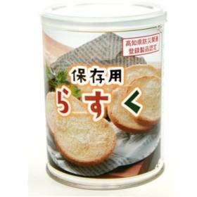 保存缶 らすく【E107】