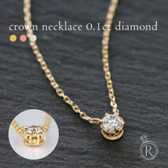 18K ダイヤモンド ネックレス 0.1ct クラウン ネックレス 首飾り 18k ペンダント レディース 18金 K18 プレゼント 送料無料