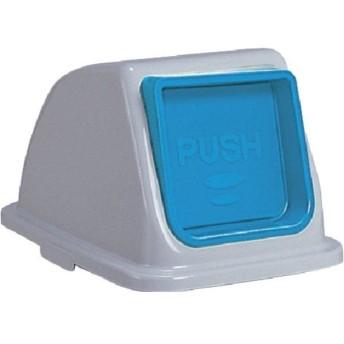 DS-252-323-3 DS2523233 (株)テラモト テラモト エコ分別カラー 65青プッシュ JP店