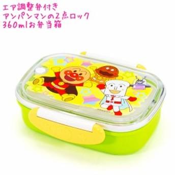 ランチボックス お弁当箱 女の子 向け アンパンマンロック式 おべんとう箱360ml ( KK314 ) グリーン