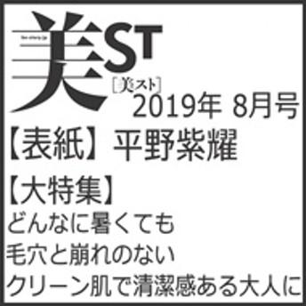 美ST編集部/美st (ビスト) 2019年 8月号