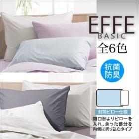 【送料無料】フランスベッド エッフェ ベーシック ピローケース  枕カバー シングル