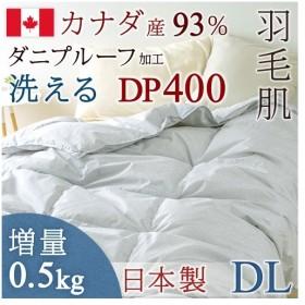 全品P5倍★羽毛肌掛け布団 夏 ダブル 羽毛布団 増量0.5kg 洗える カナダ産ホワイトダウン93% 日本製