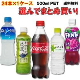 コカコーラ 500ml よりどり 1ケース選べる 24本 スポーツドリンク 炭酸 茶 送料無料 コカ・コーラ社より直送