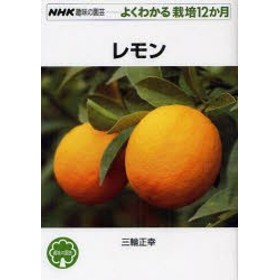 【新品】【本】レモン 三輪正幸/著