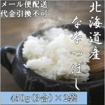 ポイント消化 送料無料 食品 米 お試し 北海道産ななつぼし 450g(3合)×2袋 1kg未満 送料無料 代金引換不可