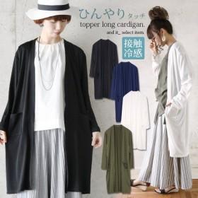 ロングカーディガン 羽織り 接触冷感 五分袖 トッパー 紫外線対策 レディース