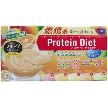 【訳アリ】DHCプロティンダイエット (プロテインダイエット) ぷるぷるムース フルーツセレクション 15袋入