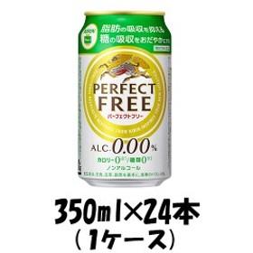 キリン パーフェクトフリー 350ml 24本 1ケース 【ケース販売】