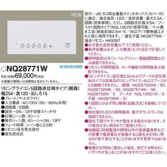 NQ28771W パナソニック 照明器具 他照明器具付属品 Panasonic (旧品番 NQ28770W 後継品)