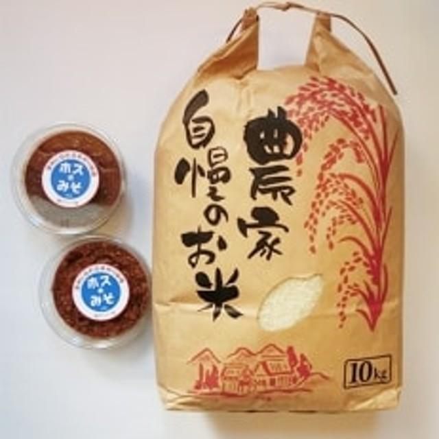 ホスのみそ 米味噌 1kg(500g×2)、ホスのお米(精米済)10kg