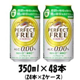 キリン パーフェクトフリー 350ml 48本 2ケース 【ケース販売】