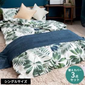 シーツ ベッドカバー 3点セット シングル ボタニカル 綿 コットン100% グリーン ボックスシーツ 掛け布団カバー ピロケース 枕カバー