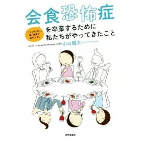 会食恐怖症を卒業するために私たちがやってきたこと/山口健太(著者)