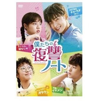 僕たちの復讐ノート DVD-BOX / キム・ヒャンギ (DVD)