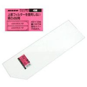ニッソー 45cm水槽用ガラスフタ 上部フィルターを使用しない時の4M用 (幅422×奥行き132×厚さ3mm)