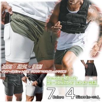 ハーフパンツ メンズ インナー付き ショーツ トレーニングパンツ 短パン ランニングパンツ トレーナー 無地 運動 収納