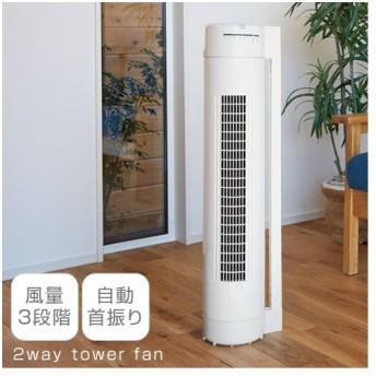 スリムファン 扇風機 タワー型 首振り タイマー 羽なし コンセント 縦型 横型 2way コンパクト ファン おしゃれ