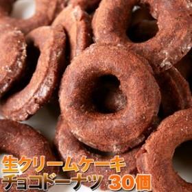 【訳あり】生クリームケーキチョコドーナツ30個(10個入り×3袋)