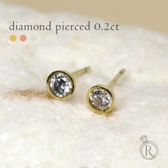 ピアス 18K ダイヤモンド スタッドピアス H/SIクラス ダイヤピアス 0.2ct ダイヤ レディース 18金 K18 プレゼント 送料無料