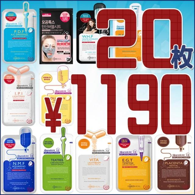 【20枚 】【 全17種類セット 】【 日本国内発送 】【 早速・安心 】【 MEDIHEAL 】【 メディヒール 】【 購入前自分に合う5種類選ぶをセット 】