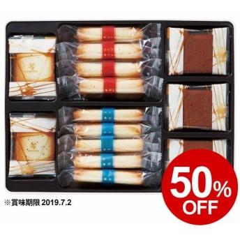訳あり お菓子 食品 賞味期限7月2日 半額 50%OFF ヨックモック シガール クッキー 焼き菓子 詰め合わせ 詰合せ 洋菓子 ブランド 高級 アウトレット