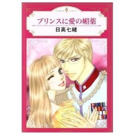 プリンスに愛の媚薬 エメラルドCロマンス/日高七緒(著者)