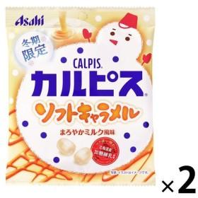 アウトレットアサヒグループ食品 「カルピス」ソフトキャラメル 1セット(58g×2袋)