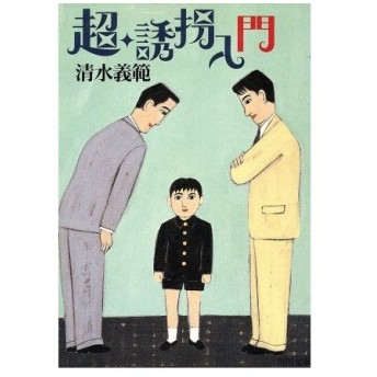 超・誘拐入門 角川文庫/清水義範(著者)