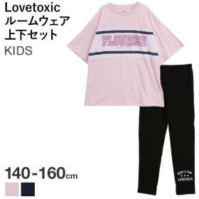 (ラブトキシック)Lovetoxic キッズ ジュニア 女の子 ロゴ切替 半袖 ロングパンツ 上下セット ルームウェア パジャマ 140 150 160