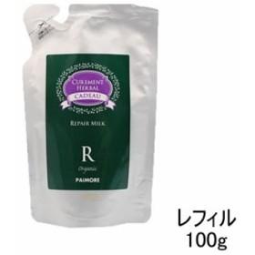 パイモア キャドゥ リペア ミルク レフィル 100g - 定形外送料無料 -