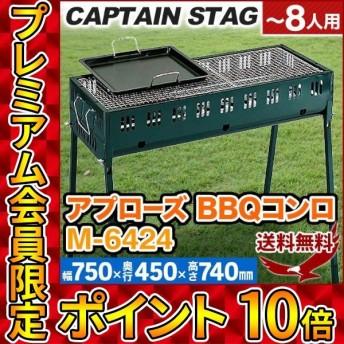 バーベキュー コンロ BBQコンロ 焚き火台 グリル テーブル 簡単 組立 卓上 持ち運び アウトドア キャンプ M-6425 キャプテンスタッグ