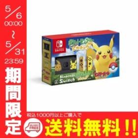 【新品即納】送料無料 任天堂 任天堂 Nintendo Switch ポケットモンスター Let's Go! ピカチュウセット 初回版・特装版