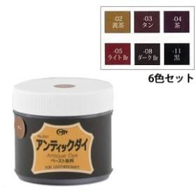 クラフト社 アンティックダイ 6色セット 12021(代引き不可)【送料無料】