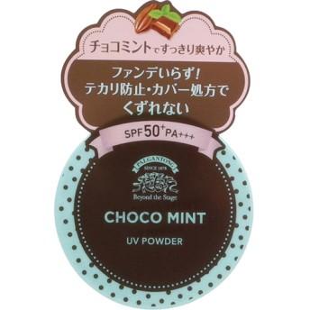 パルガントン チョコミントUVパウダー オリジナルベージュ (10g)