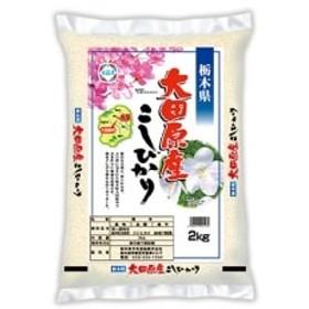 【平成30年産】大田原産コシヒカリ 精米2kg