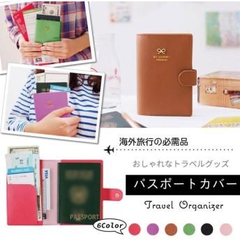 パスポートケース 革 ケース かわいい 航空券 マルチケース オーガナイザー パスポートホルダー トラベル メール便送料無料