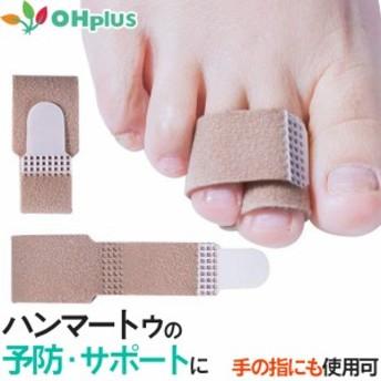 【送料無料】 ハンマートゥサポーター フリーサイズ 1個入り 【メール便】  ハンマートウ 浮き指 突き指 足指 手指 矯正 痛み 軽減 足指