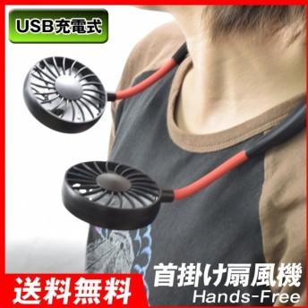 首掛け扇風機 1個 ミニファン 扇風機 ネックファン USB充電式 ミニ扇風機 おしゃれ 携帯 卓上 小型 持ち運び コンパクト