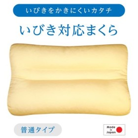 いびきをかきにくくするカタチを研究・開発したいびき対応まくら フェリシモ FELISSIMO【送料無料】