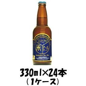 千葉県 寒菊銘醸 九十九里オーシャンビール こしひかりライスエール 330ml ×24本