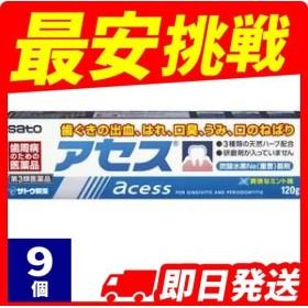 アセス 120g (新パッケージ) 9個セット  第3類医薬品